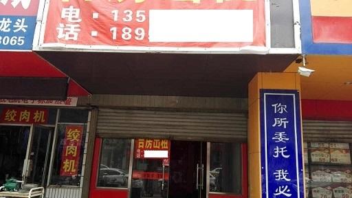 声联知音章丘四中店与中医院店装修中,图片更新中.